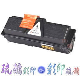 ~琉璃彩印~Kyocera Mita FS1120d FS~1120d 相容環保碳粉匣