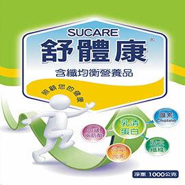 ~ 醫療~舒體康 含纖均衡營養品 1Kg 包