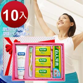 10組盥洗清潔組 沐浴乳 牙膏 牙刷 香皂 洗顏 潔面 尾牙 送禮  抽獎