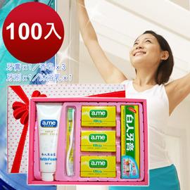 100組盥洗清潔組 沐浴乳 牙膏 牙刷 香皂 洗顏 潔面 尾牙 送禮  抽獎