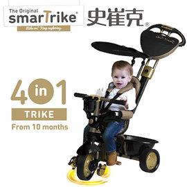 【紫貝殼】『CIB04-1』【英國 smarTrike 史崔克】夢幻都會嬰幼4合1觸控三輪車-時尚金 原廠公司貨