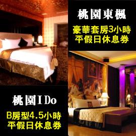 【雙館同購】桃園I do頂級汽車會館 獨家休息4.5小時+東楓時尚Motel 休息3小時 2199元