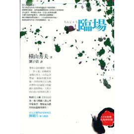 書舍IN NET: 書籍~臨場~獨步文化|ISBN: 9789866954290|橫山秀夫