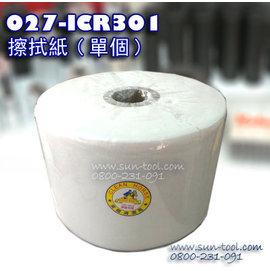 sun~tool 伸倫 機車 027~ICR300~1 擦拭紙不含紙架. 工業用  工具