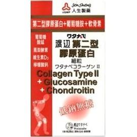 ~康熙藥妝~~ 人生製藥~ ~人生製藥 渡邊第二型膠原蛋白^(100公克 瓶^)~