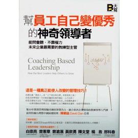 書舍IN NET: 書籍~幫員工自己變優秀的神奇領導者~大寫出版|ISBN: 978986