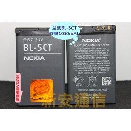 ~新安通信~ Nokia BL~5CT BL 5CT 鋰電池 5220X 6730C 63