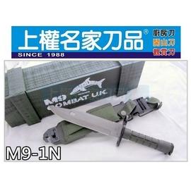 ~上權名家刀品 ~~  ~~ M9 戰術刺刀 ~~ M9~1N ~美軍 戰術刀鞘 防滑握柄