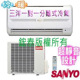 鋐泰 ~來電可 ~三洋冷氣 R410一對一冷暖定頻分離式冷氣 SAP~C41HA  SAP