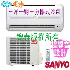 鋐泰 ~來電可 ~三洋冷氣 R410一對一冷暖定頻分離式冷氣 SAP~C36HA  SAP