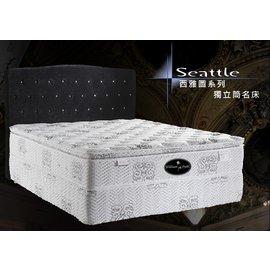 西雅圖系列 5^~6.2 級三線獨立筒雙人床墊_威廉道爾傢俱名床館