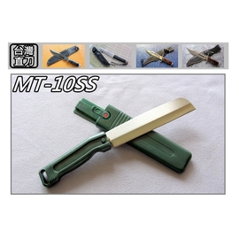 ~上權名家刀品 ~~  ~~ 野戰直刀 ~~ MT~10SS ~防滑握柄及刀鞘 小柴刀款式