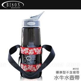 BISON 彈性水牛水壺帶#51E 提帶(圖樣隨機出貨)