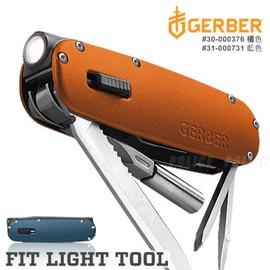 美國GERBER FIT LIGHT TOOL手電筒工具 型號:30-000376(橘色)/31-000731N(藍色)