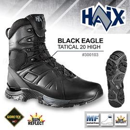 德國HAIX Black Eagle Tactical 20 HIGH 黑鷹戰術高筒鞋 型號:300103