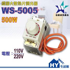 WS~5005 鐵腳大散熱片調光器500W~卡式調光器~ 製 分110V、220V二種 ~
