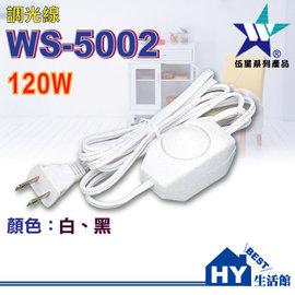WS~5002調光線~美術燈調光線 氣氛調光器 電源線 桌燈 微調開關線~台製