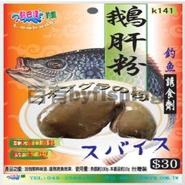 ◎百有釣具◎黏巴達 [K141] 日本進口原料 鵝肝粉