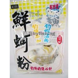 ◎百有釣具◎黏巴達 [K106] 鮮蚵粉 ~釣餌添加 釣蝦沾粉 釣泰國蝦的法寶