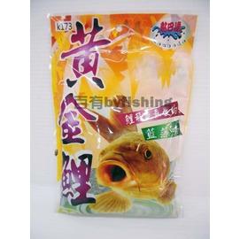 ◎百有釣具◎黏巴達 [K173] 黃金鯉 - 黃金鯉魚餌 ~鯉科魚最愛的 藍澡素