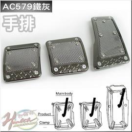 ^~00304143^~ AC_579 手排踏板 ^(鐵灰^)  ^(106.01.11