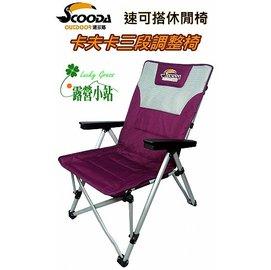 大林小草~【C-014】速可搭 米蘭風 優雅.實用集一身、休閒椅