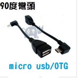 micro usb(公)轉usb 2.0(母) 智慧型手機轉電腦/平板 OTG線/傳輸線 (彎頭) [AMC-00023]