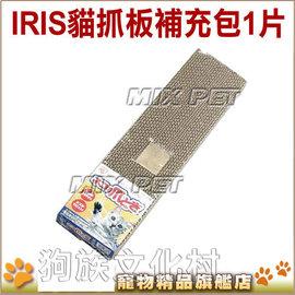 ~ IRIS~NTN~1P~貓抓板補充包1片裝~左側全店折價卷可立即再折抵 0利率~狗族文