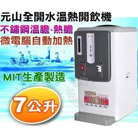 元山全開水溫熱開飲機YS-812DW = 不鏽鋼溫膽與熱膽,安心又衛生 =