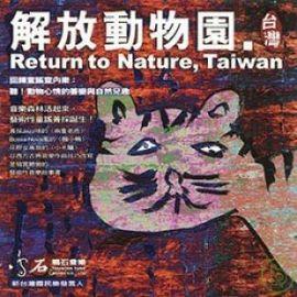 解放動物園. Return to Nature.Taiwan