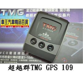 【車王小舖】TMG 109 GPS全頻測速器 KA超大導波管 比征服者XR-5008 30