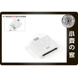 小齊的家 副廠APPLE iPad 4 mini iPod touch 5 nano 7