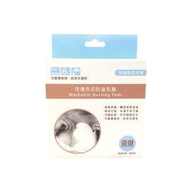 奇哥可洗式防溢乳墊 6片入(TMFF01300)