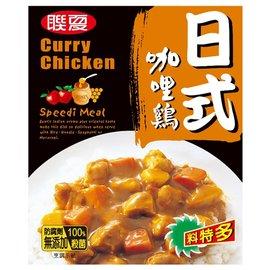 聯夏 免煮菜~日式咖哩雞肉 200gX3入