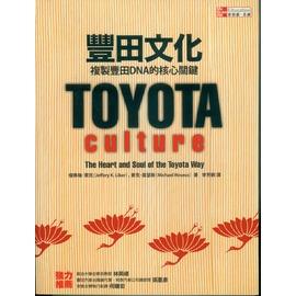 書舍IN NET: 書籍~豐田文化~ 複製豐田DNA的核心關鍵~側邊一點污漬~~麥格羅出版