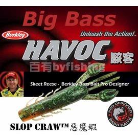◎百有釣具◎BERKLEY貝克力 HAVOC SLOP CRAW TM 3.5吋 惡魔蝦 軟蟲
