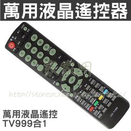 (TV999合1)萬用液晶電視遙控器(全廠牌適用) 液晶電視 遙控器