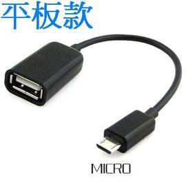 (AC017)(平板OTG) google Nexus7/kindle fire HD/acer A100 S1/samsung note2/x00m/ AT200 micro usb OTG線/轉接線/傳輸線 (黑/白)