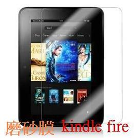 (平板)亞馬遜kindle fire 7吋 螢幕保護膜/保護貼/三明治貼 (磨砂膜)