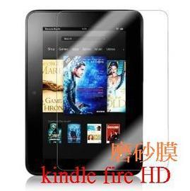 (平板)亞馬遜kindle fire HD 7吋 螢幕保護膜/保護貼/三明治貼 (磨砂膜)