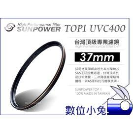 小兔~ Sunpower TOP1 37mm UV 保護鏡~濾鏡 Canon nikon