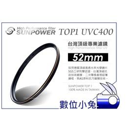 小兔~ Sunpower TOP1 52mm UV 保護鏡~濾鏡 Canon nikon