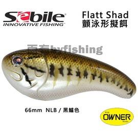 ◎百有釣具◎SEBILE FLATT SHAD 顫泳形擬餌  路亞假餌 54mm 10g / 66mm 14g