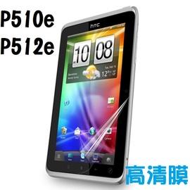 (平板) HTC flyer飛行者 p510e/p512e 7吋 平板螢幕保護膜/保護貼/三明治貼 (防刮高清膜)
