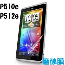 (平板) HTC flyer飛行者 p510e/p512e 7吋 平板螢幕保護膜/保護貼/三明治貼 (磨砂膜)