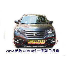 ∼~車王小舖~∼本田 HONDA 2013 CRV4 CRV 4 CRV 四代 CR~V