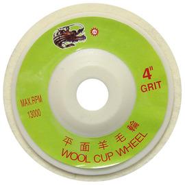 平面羊毛輪4英吋★鏡面拋光、研磨★適用範圍廣 操作容易