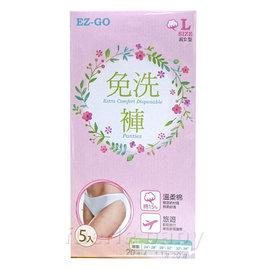 EZ-GO免洗棉褲淑女型 - L(0093)