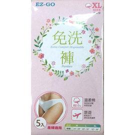 EZ-GO免洗棉褲--XL
