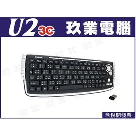~嘉義U23C~POLAR PTK~300 2.4G 電腦無線軌跡球鍵盤 矽膠保護套 可當